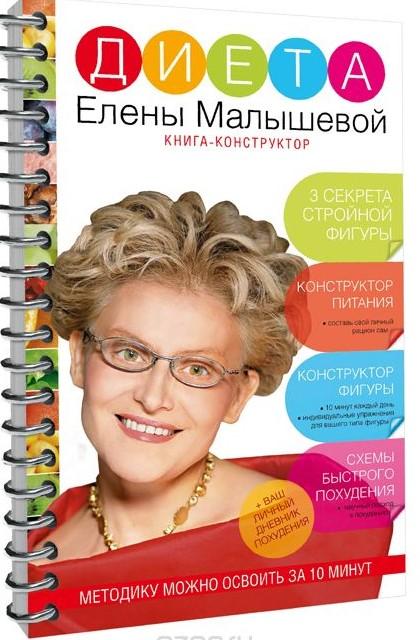Dieta Eleny Malyshevoj. Kniga-konstruktor