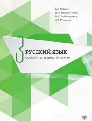 Russkij jazyk. Uchebnik dlja prodvinutykh. Vypusk 3 / Russian Language. Advanced course Part 3/ inluded DVD