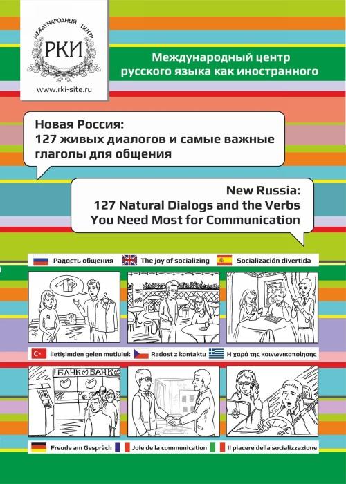 Novaja Rossija: 127 zhivykh dialogov i samye vazhnye glagoly dlja obschenija
