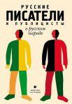 Russkie pisateli i publitsisty o russkom narode