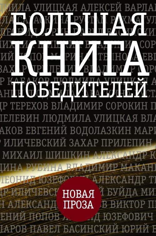 Bolshaja kniga pobeditelej
