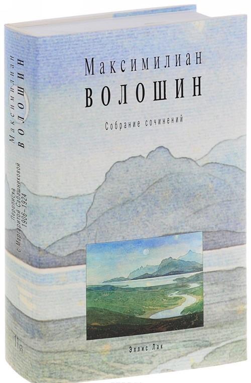 Maksimilian Voloshin. Sobranie sochinenij. Tom 11. Kniga 2. Perepiska s Margaritoj Sabashnikovoj. 1906-1924