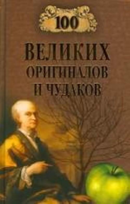 100 velikikh originalov i chudakov