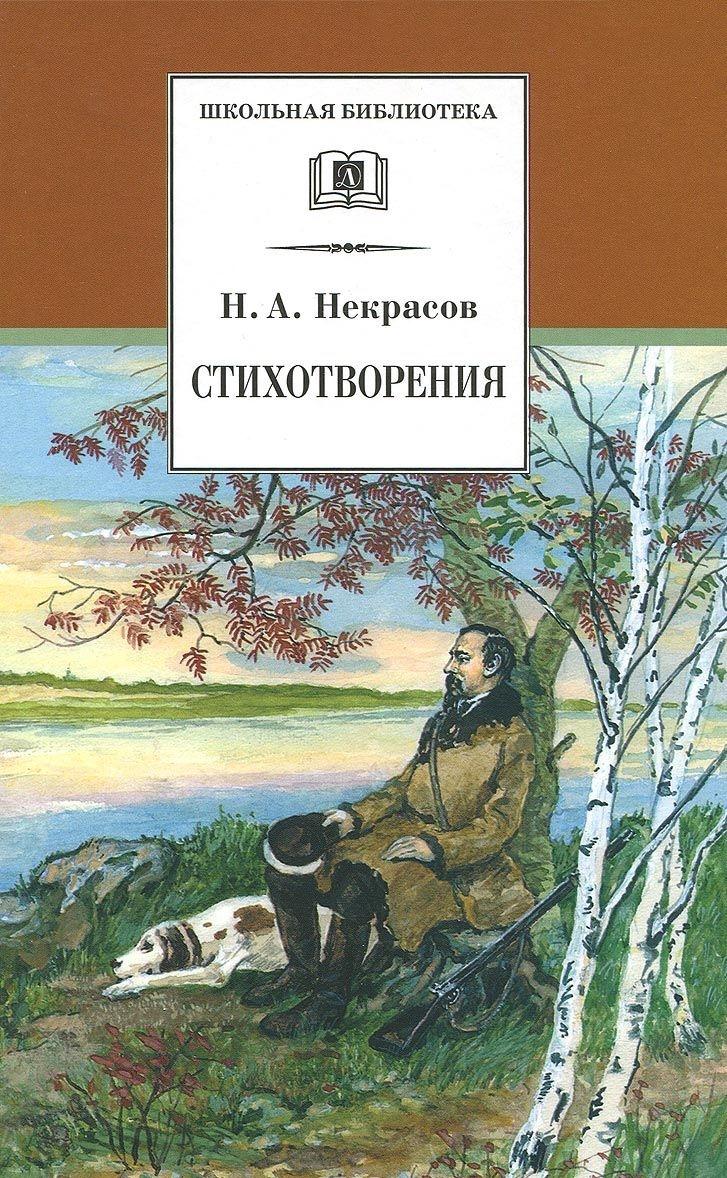 N. A. Nekrasov. Stikhotvorenija