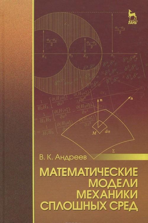 Matematicheskie modeli mekhaniki sploshnykh sred. Uchebnoe posobie