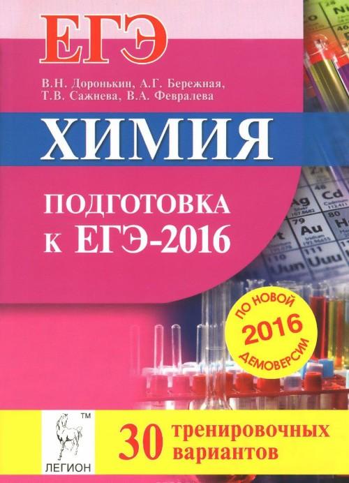 Khimija. Podgotovka k EGE-2016. 30 trenirovochnykh variantov po demoversii na 2016 god. Uchebno-metodicheskoe posobie