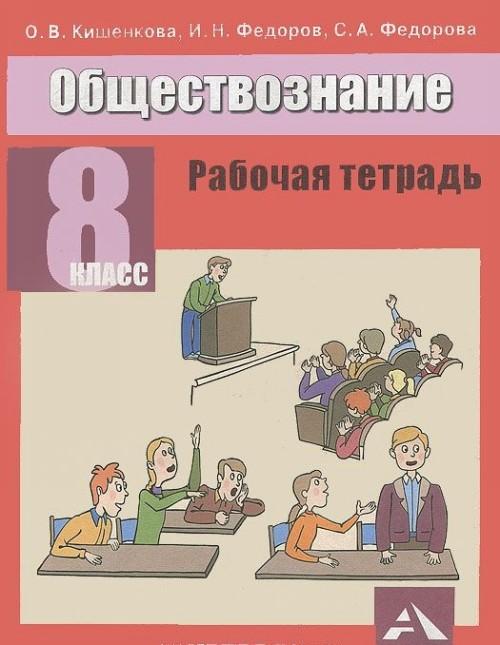 Obschestvoznanie. 8 klass. Rabochaja tetrad