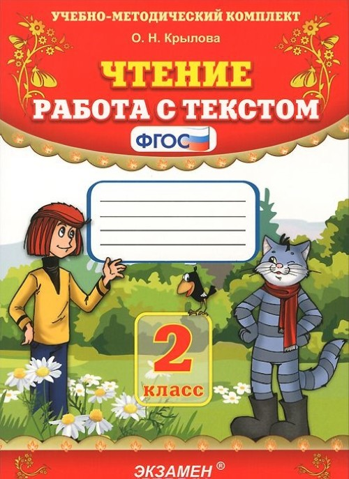 Чтение. 2 класс. Работа с текстом.