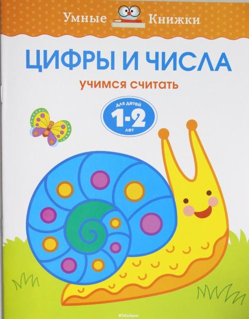 Цифры и числа (1-2 года)