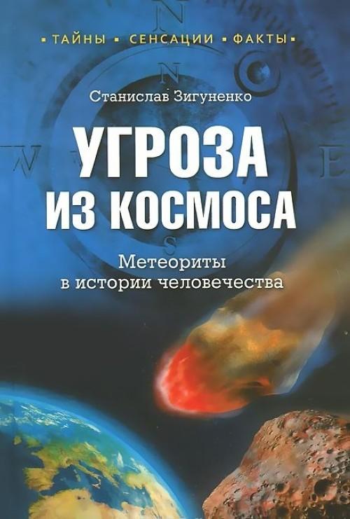 Ugroza iz kosmosa. Meteority v istorii chelovechestva