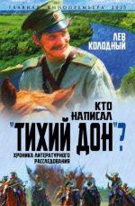 "Kto napisal ""Tikhij Don""? Khronika literaturnogo rassledovanija"