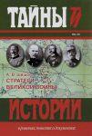Strategi Velikoj vojny. Vilgelm II, M. V. Alekseev, Paul fon Gindenburg, Ferdinand Fosh