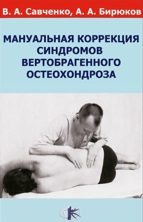 Manualnaja korrektsija sindromov vertebrogennogo osteokhondroza