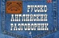 Russko-anglijskij razgovornik