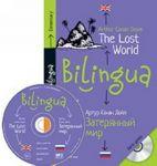 Bilingva. Zaterjannyj mir The Lost World + MP3