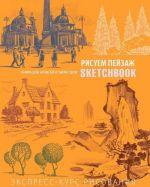 Sketchbook. Pejzazh (oranzhevyj) nov.of.