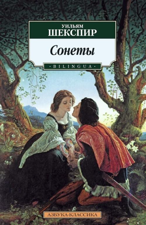 William Shakespeare: Sonnets / Uiljam Shekspir. Sonety
