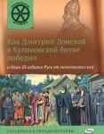 Kak Dmitrij Donskoj v Kulikovskoj bitve pobedil, a Ivan III izbavil Rus ot mongolskogo iga