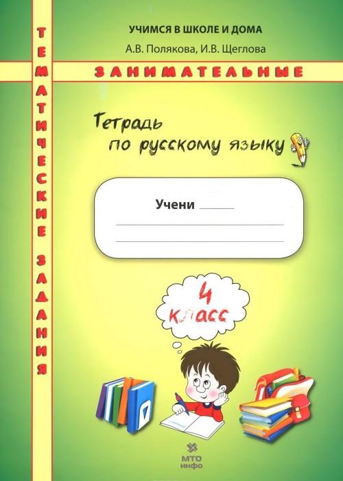 Русский язык. 4 класс. Занимательные тематические задания. Тетрадь