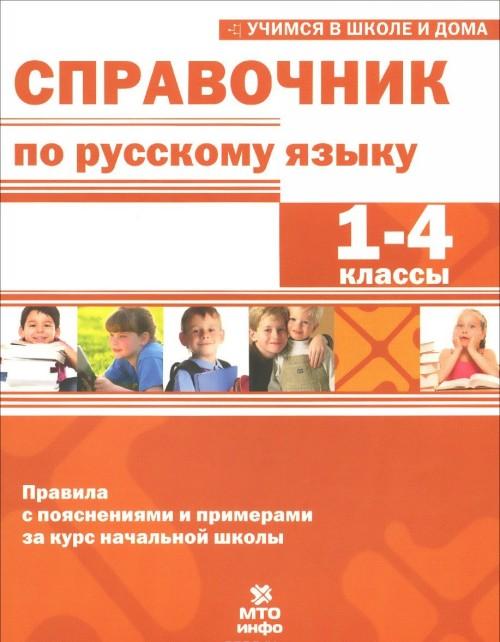 Spravochnik po russkomu jazyku. 1-4 klassy