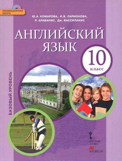 Anglijskij jazyk. 10 klass. Bazovyj uroven. Uchebnik (+ CD)