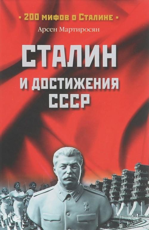 Stalin i dostizhenija SSSR