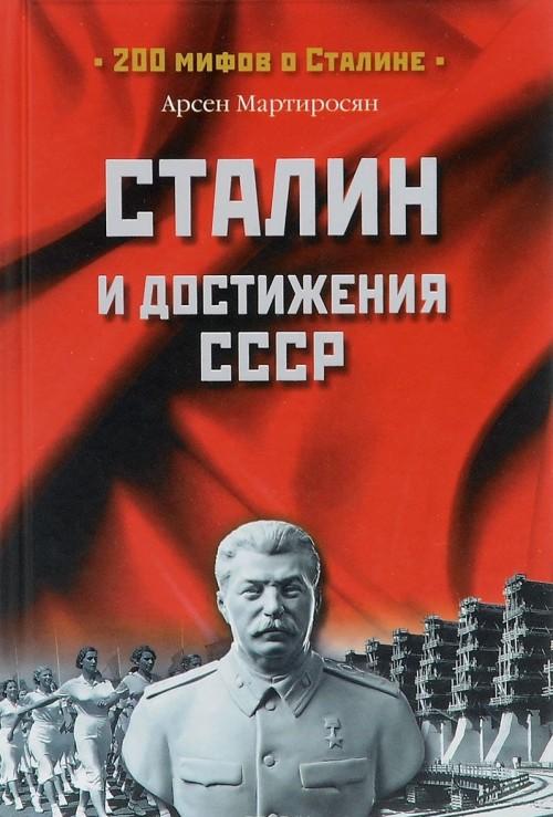 Stalin posle vojny. 1945-1953 gody