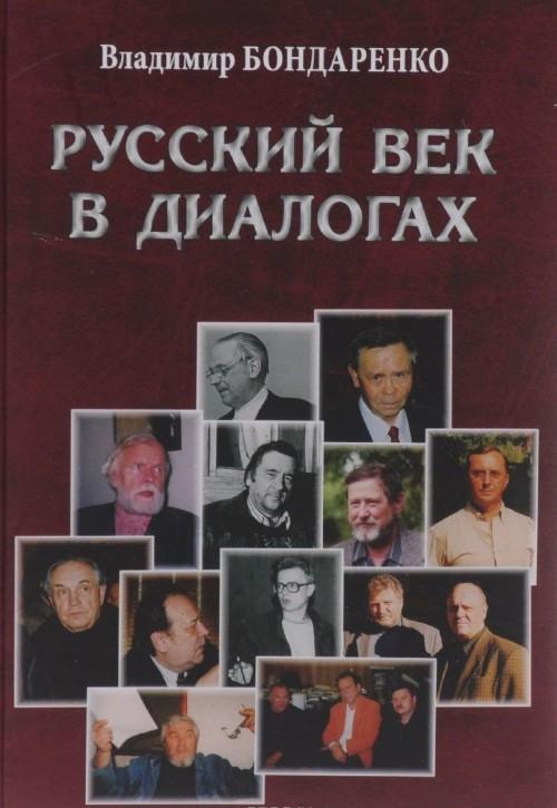 Russkij vek v dialogakh