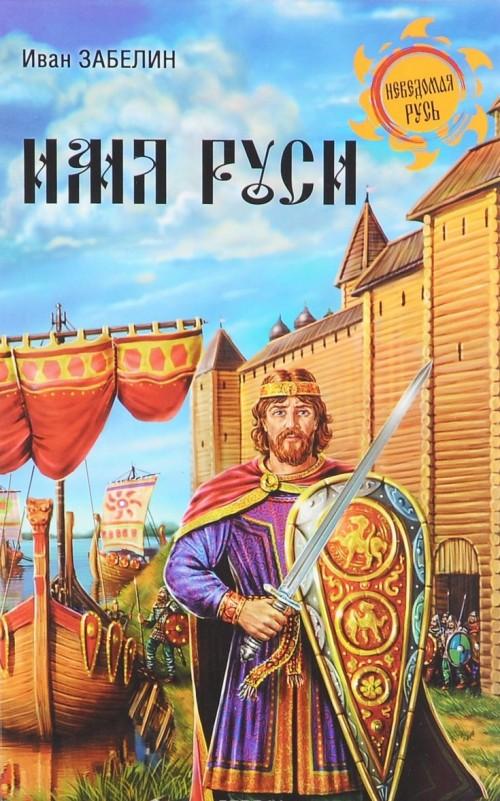 Imja Rusi