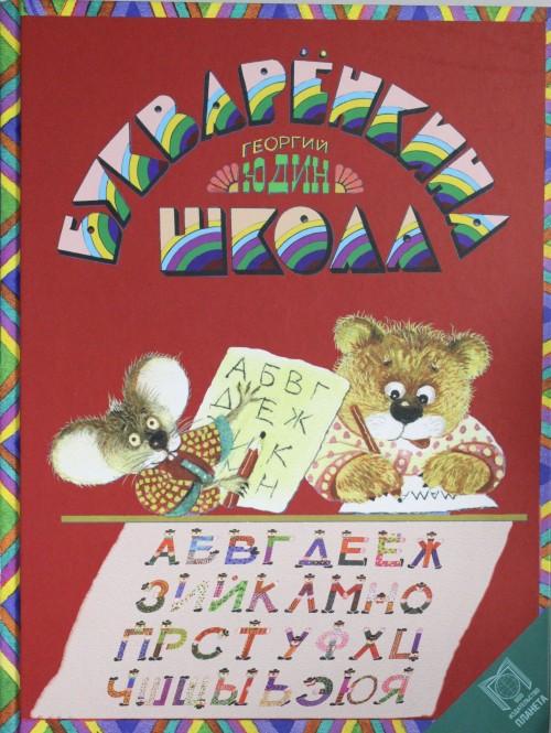 Bukvarenkina shkola