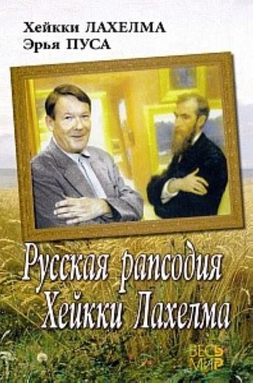 Russkaja rapsodija Khejkki Lakhelma