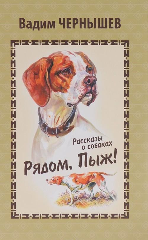 Рядом, Пыж! Рассказы о собаках