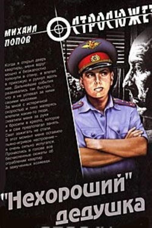 """Nekhoroshij"" dedushka"