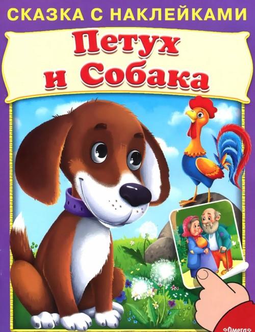 Петух и собака