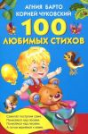 100 ljubimykh stikhov