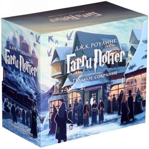 Garri Potter. Polnoe sobranie / Harry Potter in Russian - 7 books in the paperbox