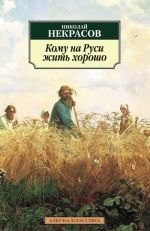 Komu na Rusi zhit khorosho