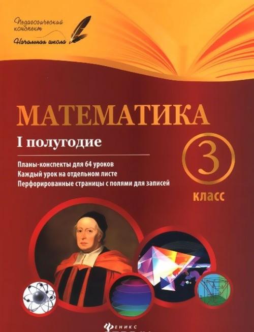 Matematika. 3 klass. 1 polugodie. Plany-konspekty urokov