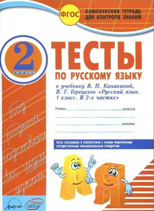 Russkij jazyk. 2 klass. Testy. K uchebniku V. P. Kanakinoj, V. G. Goretskogo
