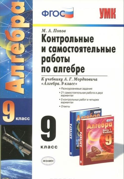 Algebra. 9 klass. Kontrolnye i samostojatelnye raboty. K uchebniku A. G. Mordkovicha