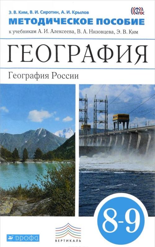 Geografija. Geografija Rossii. 8-9 klassy. Metodicheskoe posobie. K uchebnikam A. I. Alekseeva, V. A. Nizovtseva, E. V. Kim