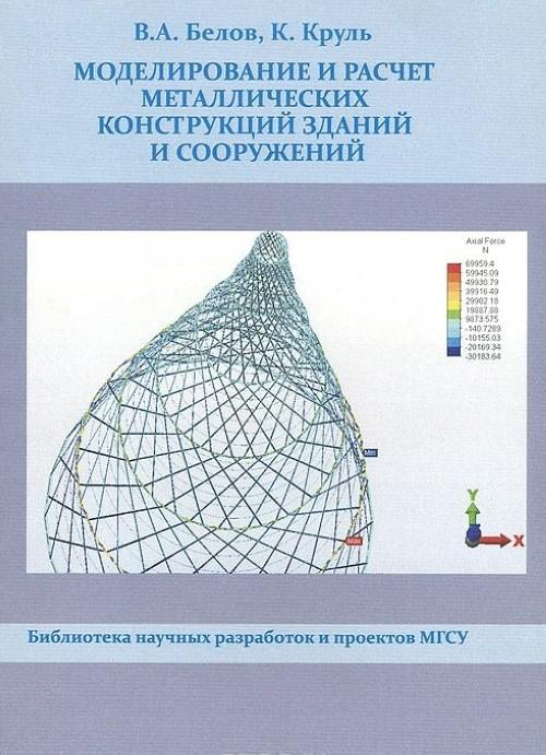 Modelirovanie i raschet metallicheskikh konstruktsij zdanij i sooruzhenij