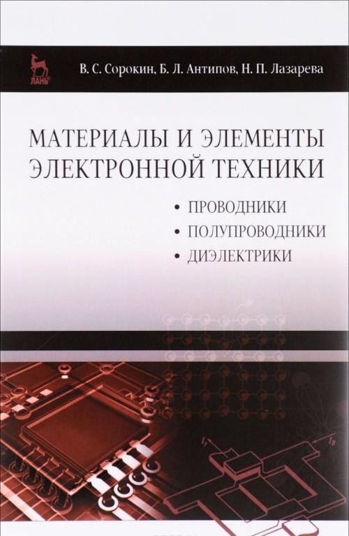 Materialy i elementy elektronnoj tekhniki. Provodniki, poluprovodniki, dielektriki. Uchebnik. Tom 1