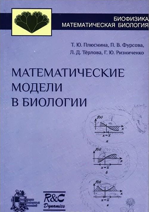 Matematicheskie modeli v biologii. Uchebnoe posobie