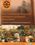 Kak Aleksandr Nevskij nemetskikh rytsarej razgromil i o chem on s khanom Batyem dogovarivalsja