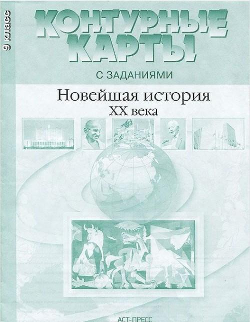 Новейшая история XX века. 9 класс. Контурные карты с заданиями