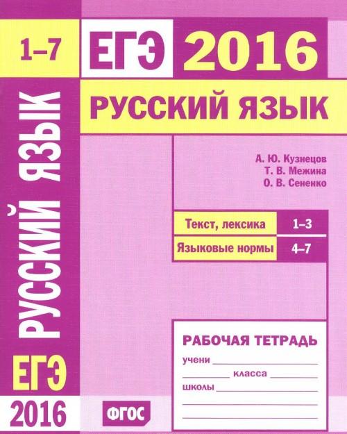 EGE 2016. Russkij jazyk. Tekst, leksika. Zadanija 1-3. Jazykovye normy. Zadanija 4-7. Rabochaja tetrad