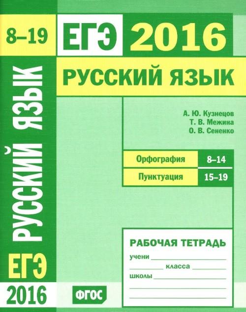 EGE 2016. Russkij jazyk. Orfografija. Zadanija 8-14. Punktuatsija. Zadanija 15-19. Rabochaja tetrad