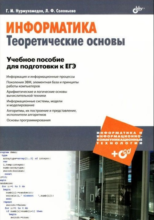 Informatika. Teoreticheskie osnovy (+CD-ROM)