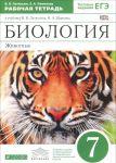 Biologija. Zhivotnye. 7 klass. Rabochaja tetrad. K uchebniku V. V. Latjushina, V. A. Shapkina